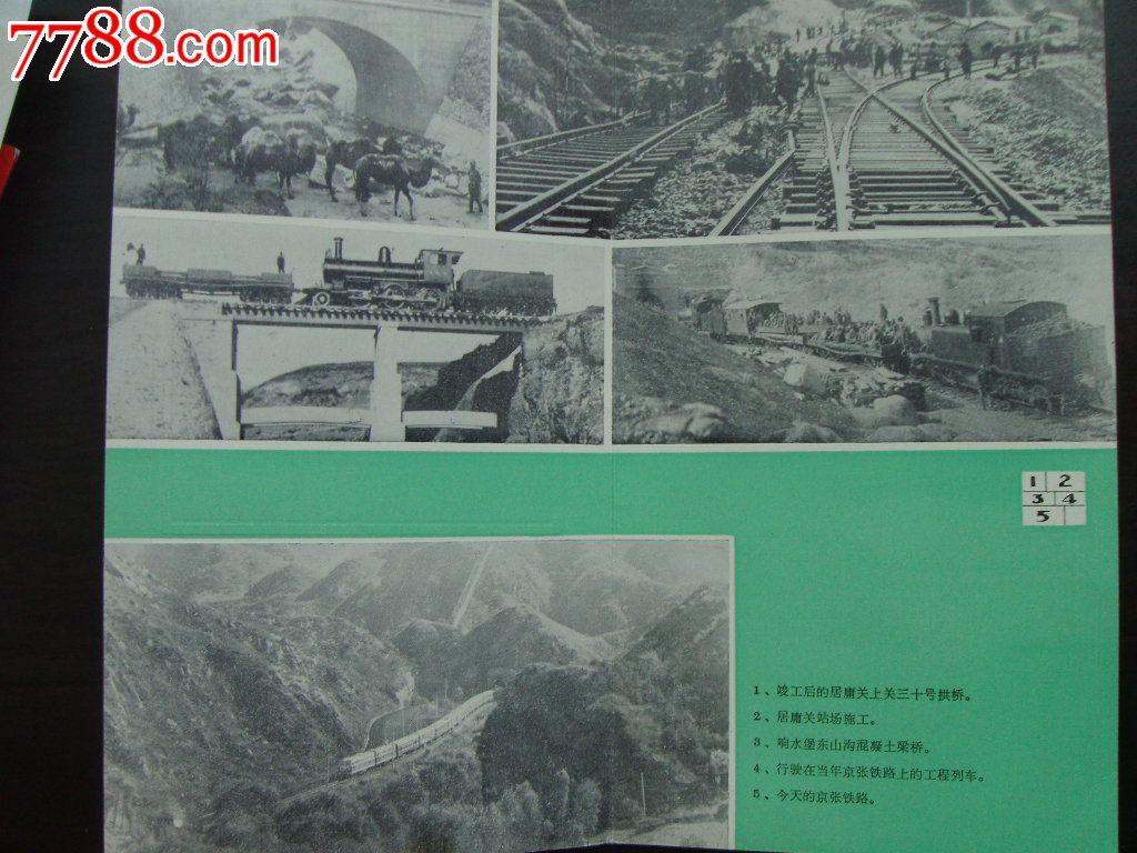 京张铁路和詹天佑史料展览纪念图片