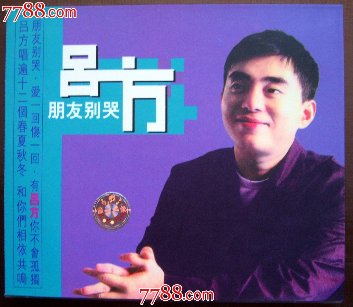 吕方(朋友别哭)-雅风唱片提供版权--成都音像出版社发行