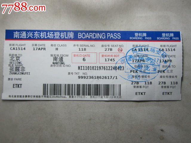 登机牌-南通兴东机场