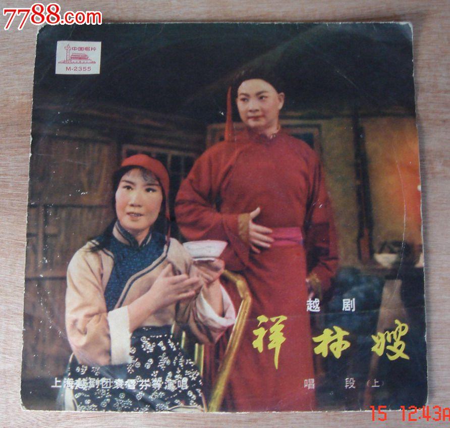 越剧----《祥林嫂》上,袁雪芬,史济华演唱.图片