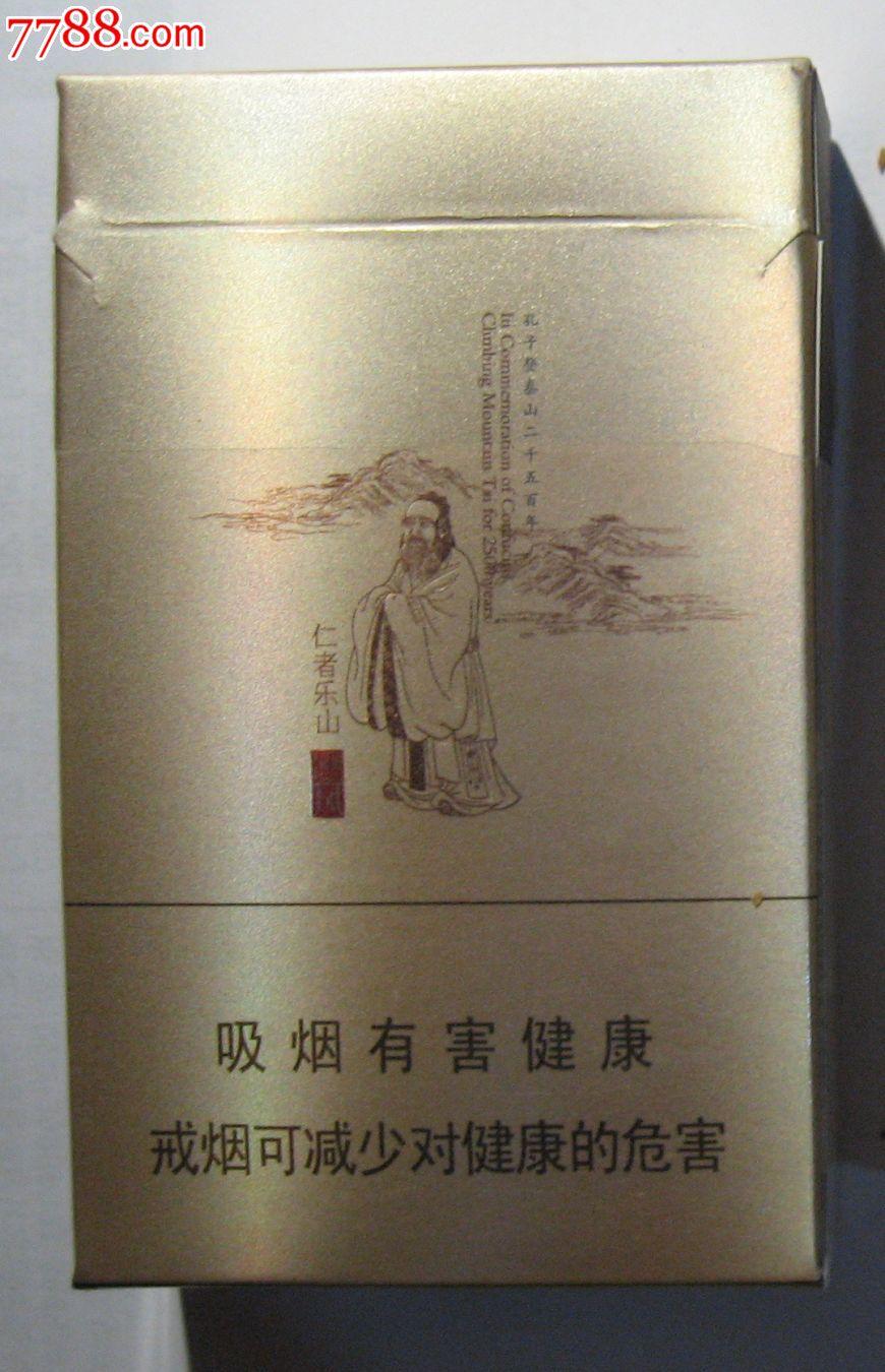 儒风泰山3d_价格10元【聚趣斋】_第2张