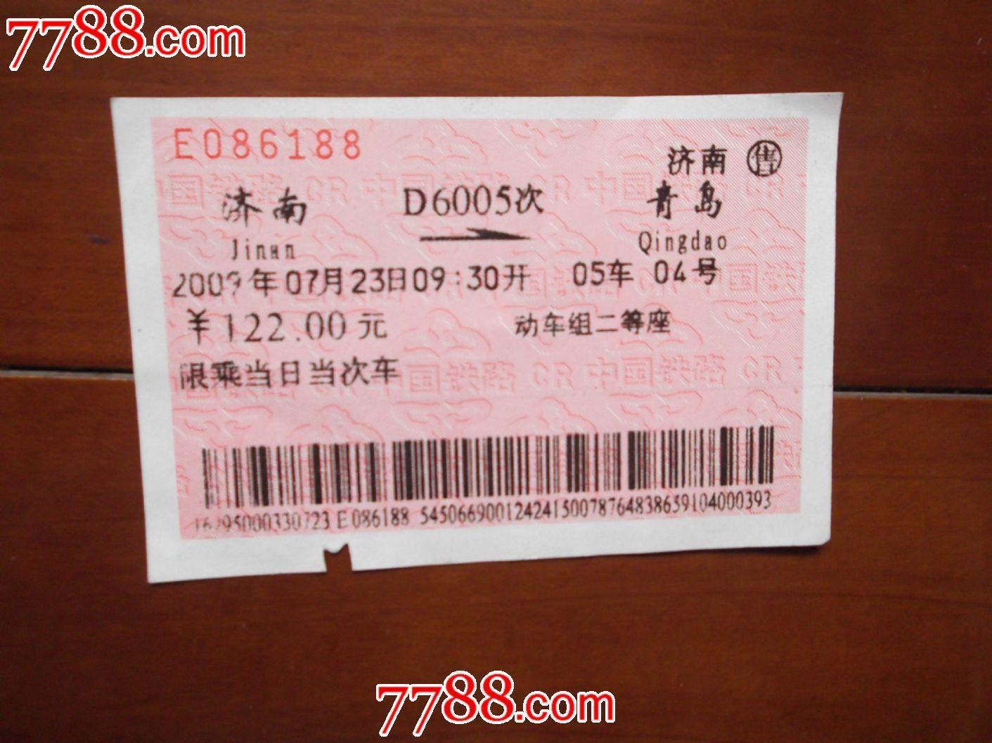 火车票(济南--青岛d6005次)