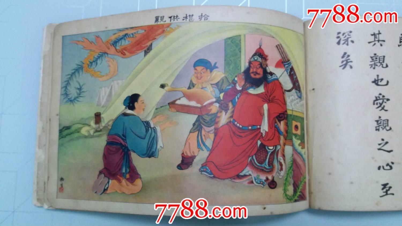二十四孝连环图画.民国彩绘本精品.为当时的年画连环画.(补图勿拍)图片