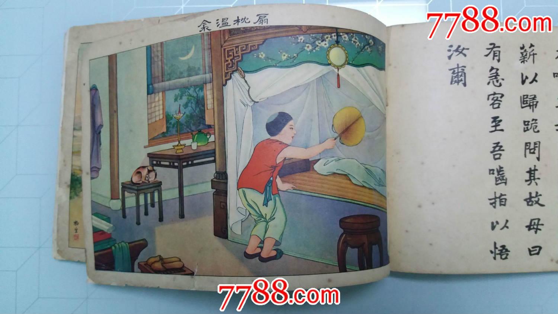 二十四孝连环图画.民国彩绘本精品.为当时的年画连环画.(补图勿拍.图片