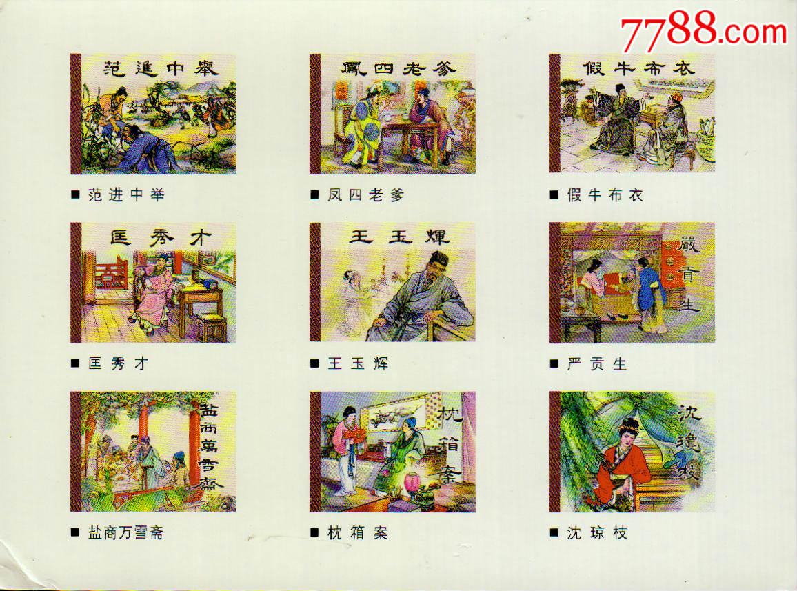 儒林外史.1一9整套拍图片