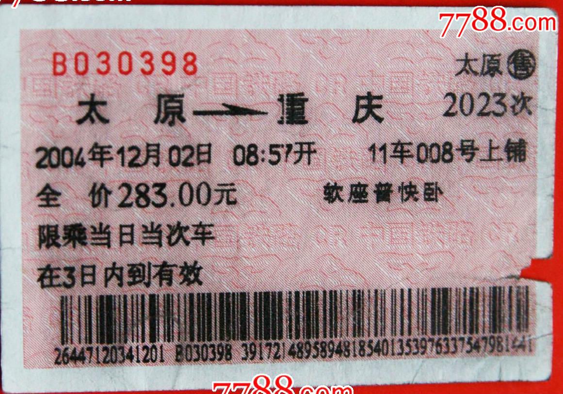 太原-重庆火车票