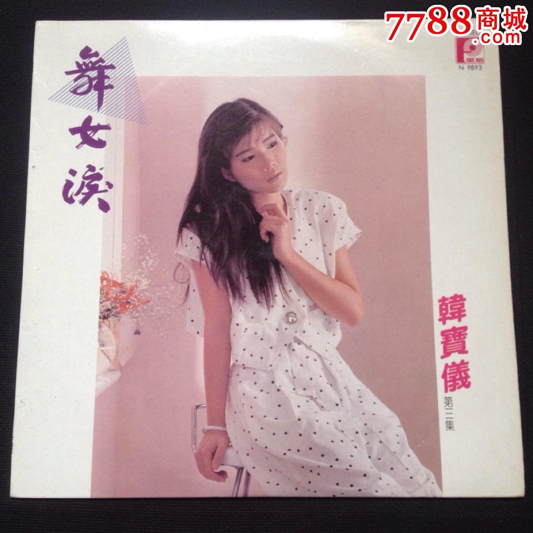 韩宝仪《舞女泪》-老唱片/胶片--au10935398-在线拍卖