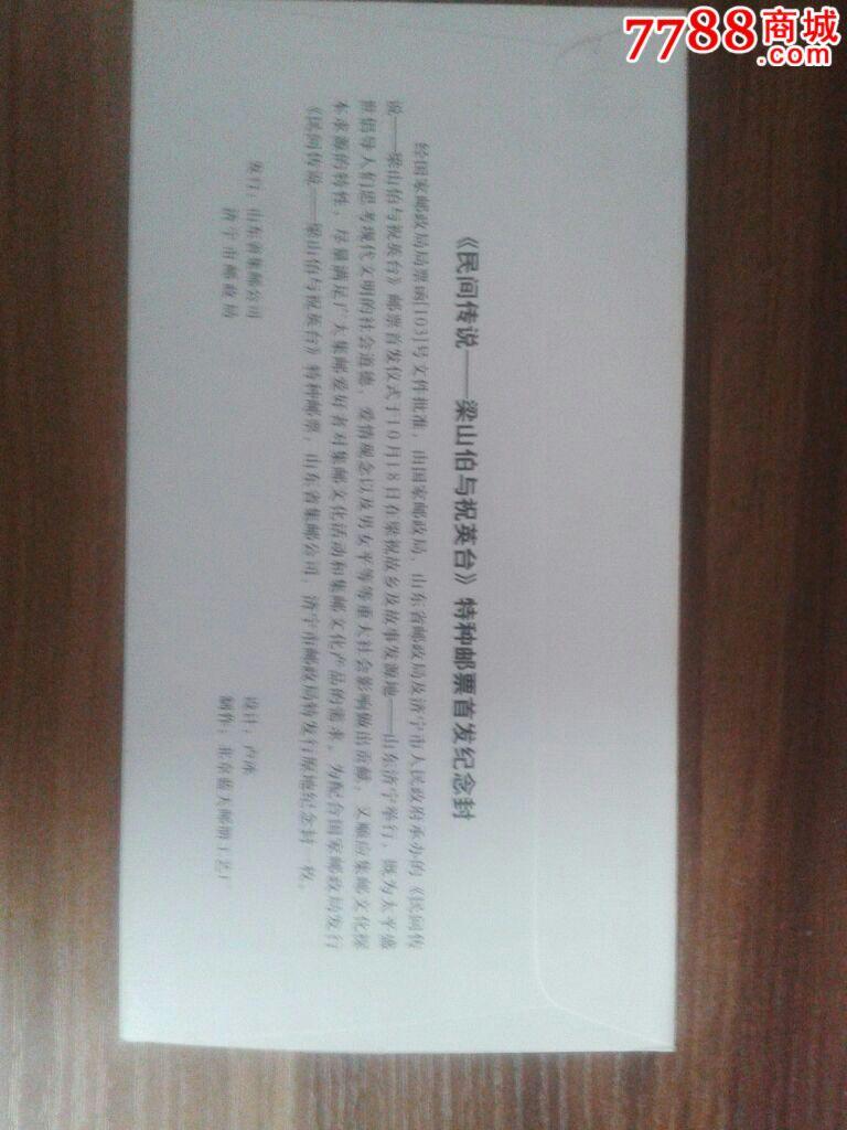 《民间传说——梁山伯与祝英台特种邮票首发纪念》原地首日纪念封一枚