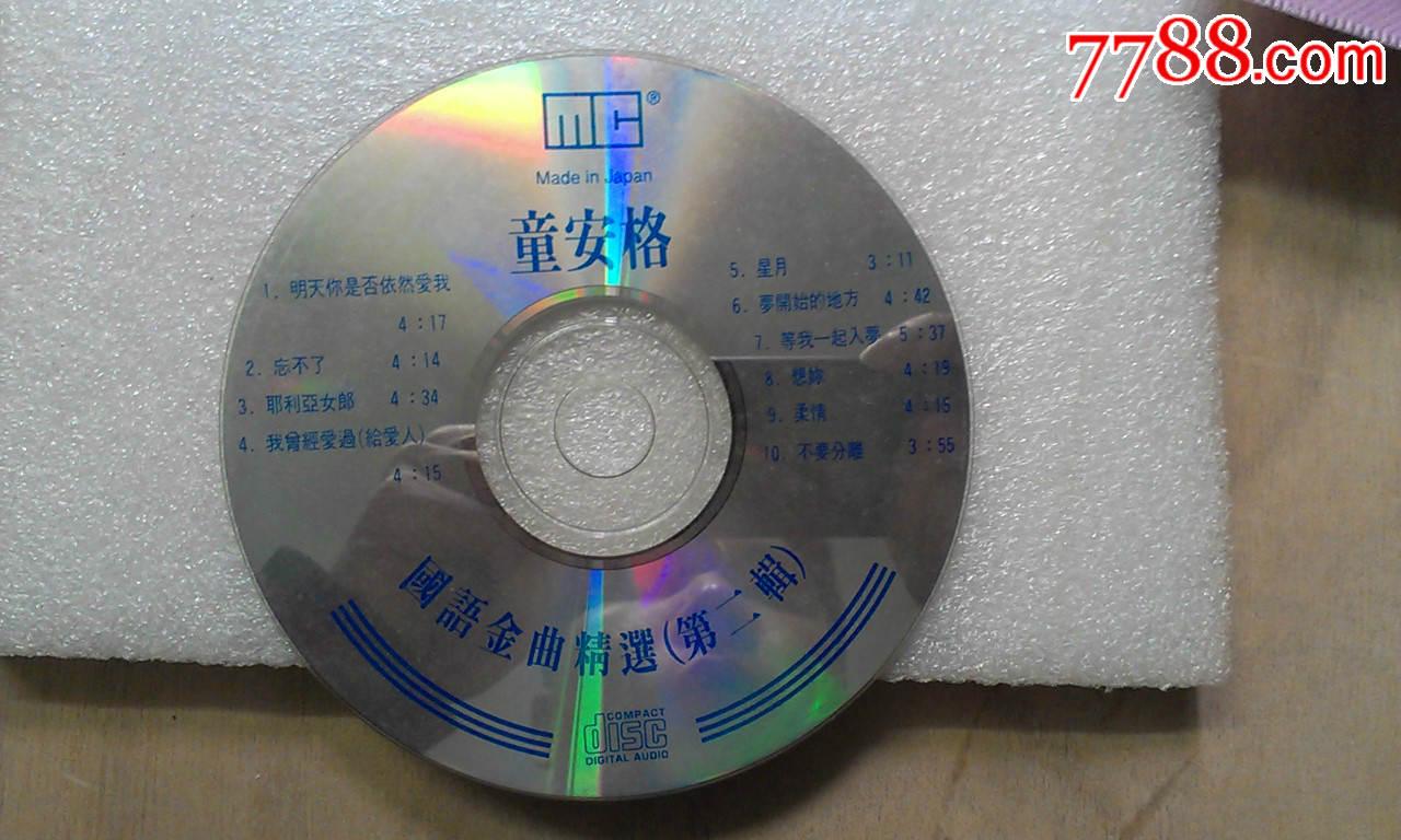 madeinjapan图片_童安格-国语金曲精选【第二集】madeinjapan