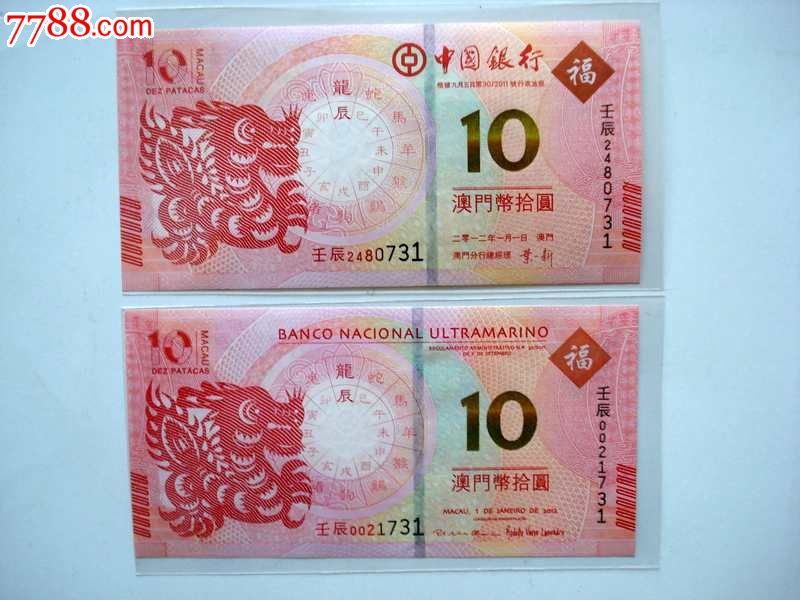 中国银行澳门币十元一对对号钞731