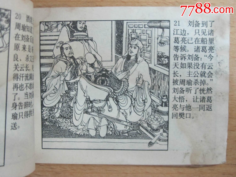 《草船借箭(小学生画库)》dl图片
