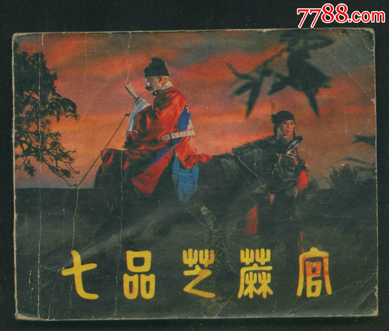 七品芝麻官(盆菜连环鲍鱼)炳胜画册极品电影图片