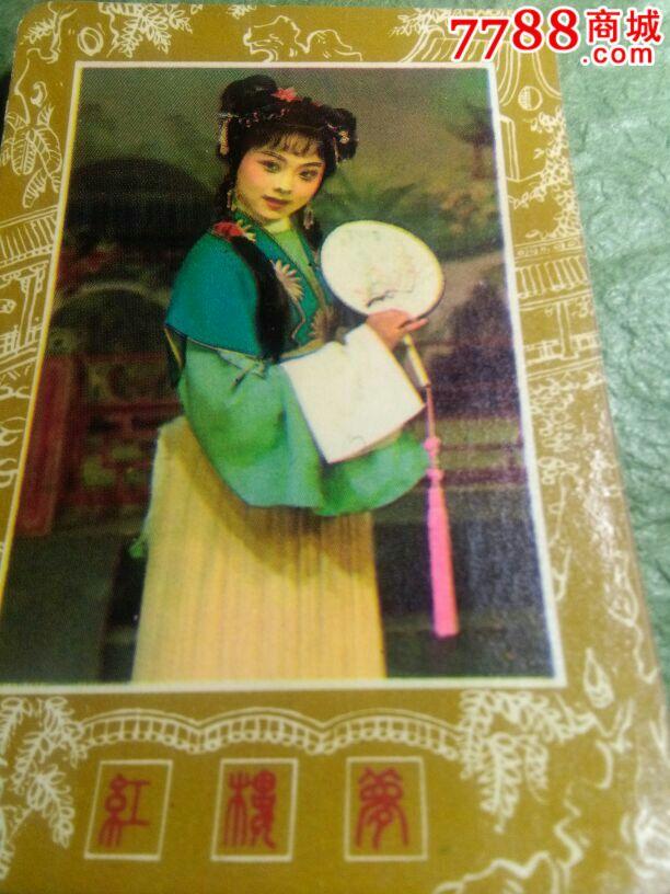 楼梦。1986年年历卡。西冷印社。美女古装。美女一群句子的夸图片