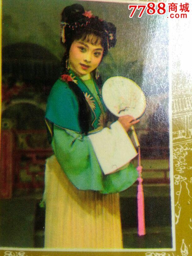楼梦。1986年美女卡。西冷印社。古装美女。毛肚子年历图片