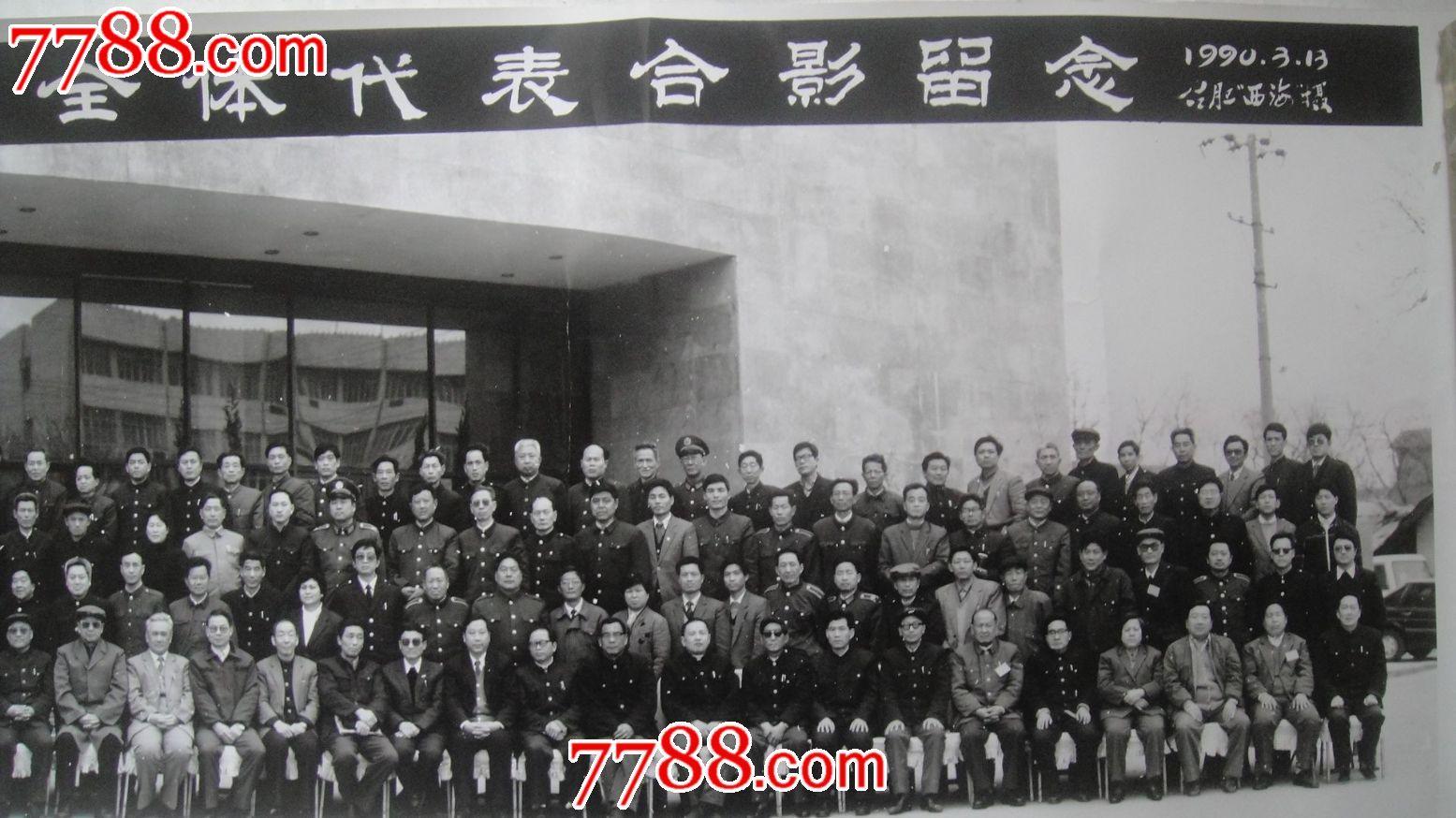 老照片(1990年安徽省第二次司法行政工作會議全體代表圖片