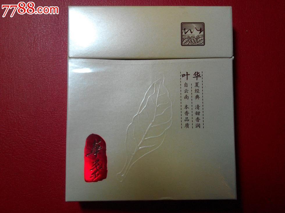 华叶——珍藏版图片
