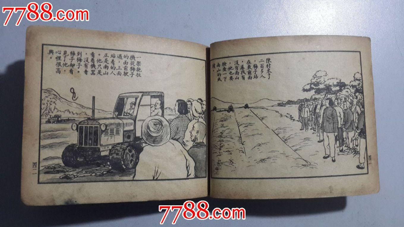 稀见早期老版书—李南山学拖拉机