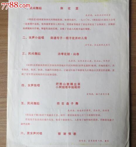 南通市慰问在沪南通籍老同志,老干部文艺晚会请柬,节目单,评析手稿三