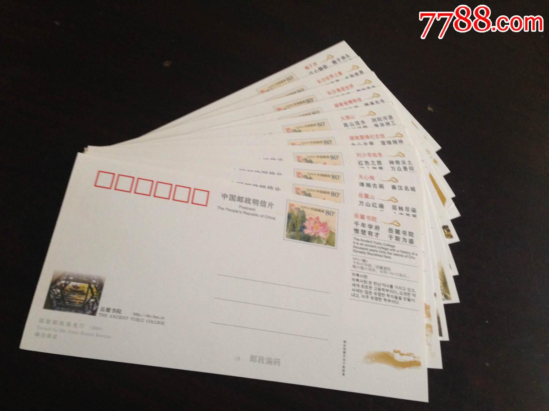 湖南长沙风景明信片