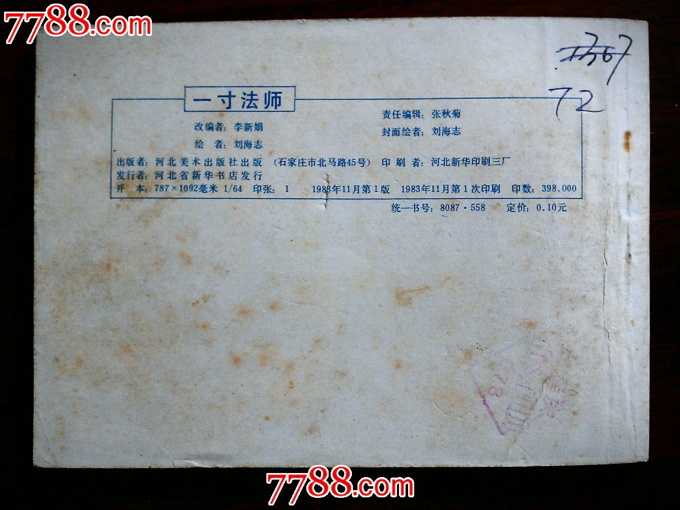 绘画直角直板:《一寸法师》刘海志绘【83年河北美术图片