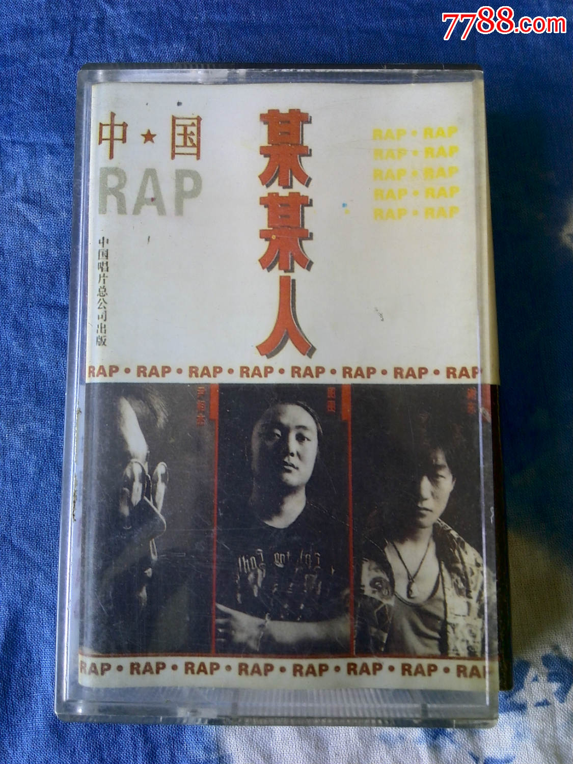The History of Rap in China, Part 1: Early Roots and Iron
