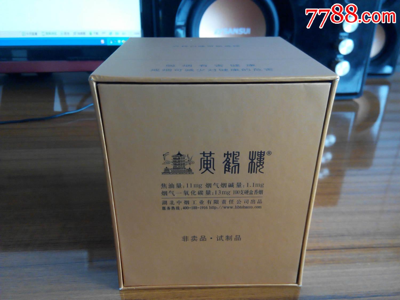 黄鹤楼1916木盒(试制品)