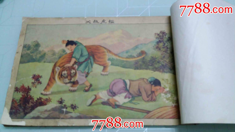 二十四孝连环图画.民国彩绘本精品.为当时的年画连环画.图片