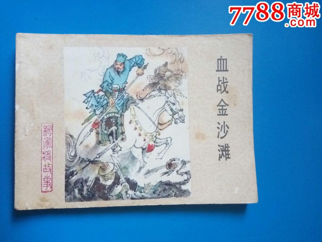 杨家将之金沙滩_杨家将故事(之四)血战金沙滩,83年1印,钢板书!