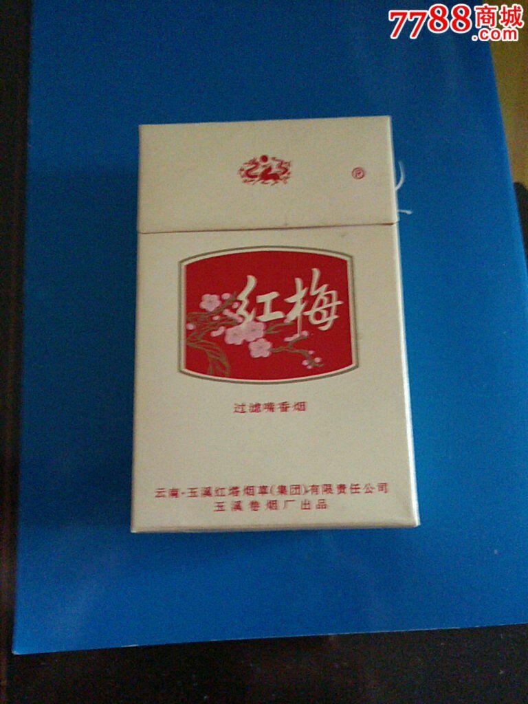烟�9�$y�#��d_红梅-au12230730-烟标/烟盒-加价-7788收藏__中国收藏
