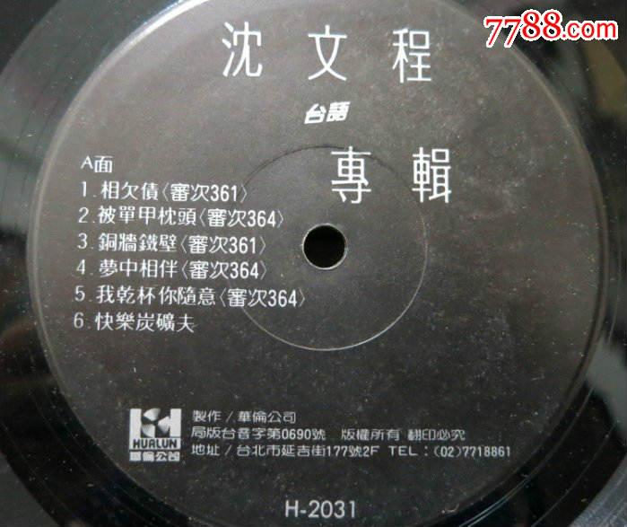 相欠债简谱_沈文程~相欠债-快乐的计程车(台版)