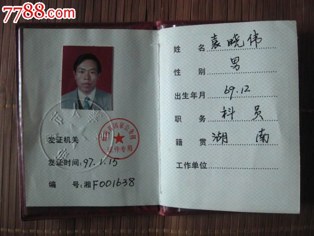 国家公务员证(暂停售)