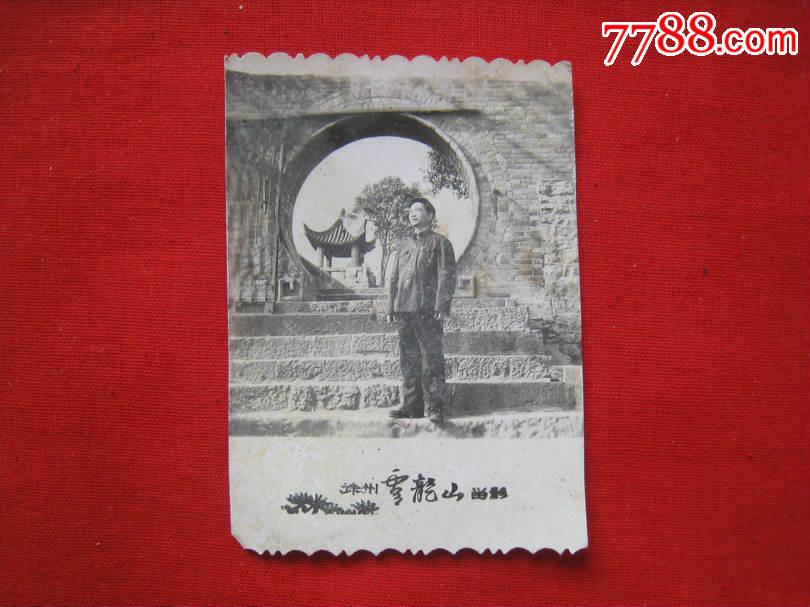 七八十年代老照片:中年男子在(徐州雪湖州留影龙山哪些高中图片