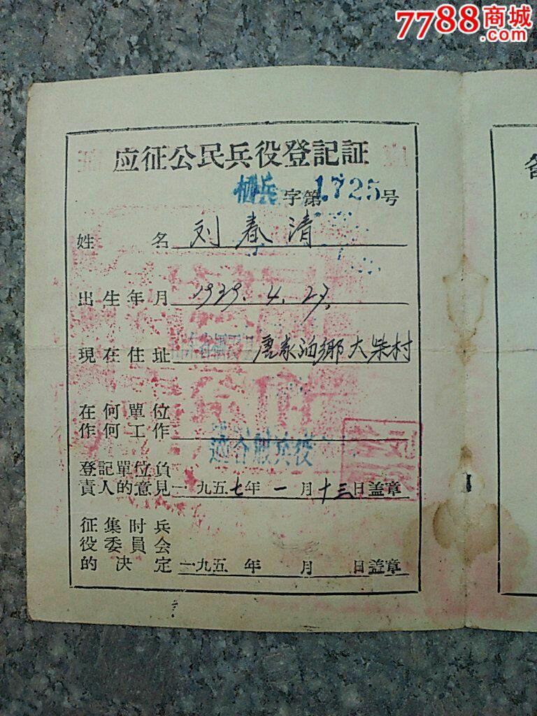 兵役登记_50年代应征公民兵役登记证