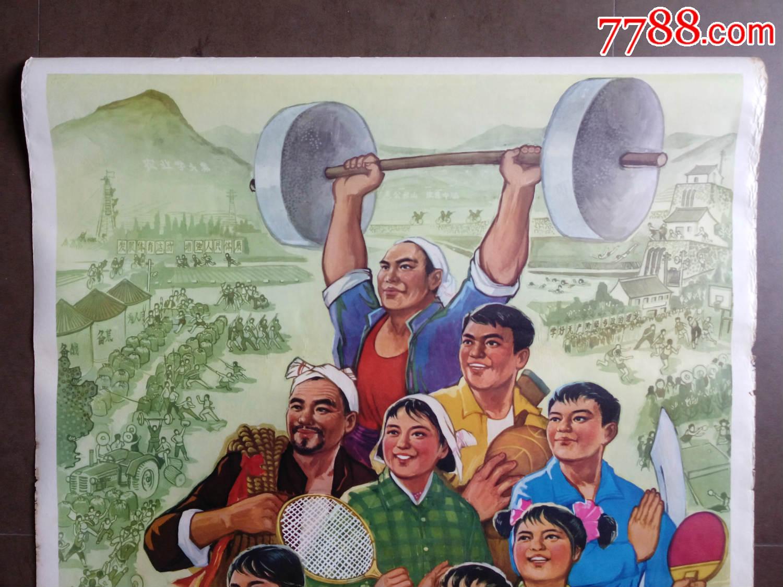 农业学大寨,广泛开展农村体育活动,全开宣传画图片