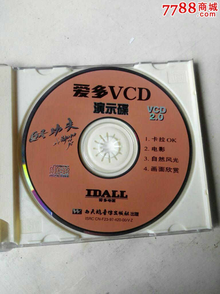 爱多VCD演示碟好功夫成龙