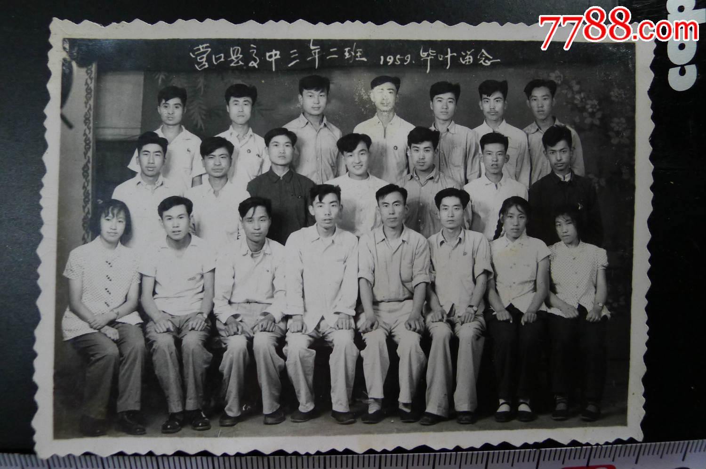 江油县高中三年二班1959年毕业留念11.2*7.营口地址四川高中图片