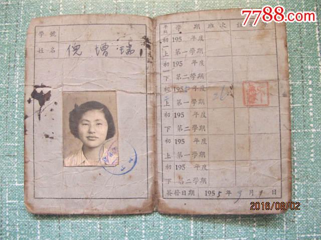 1955年上海市私立培建初中文化度过初中学生证如何v初中学校补习图片