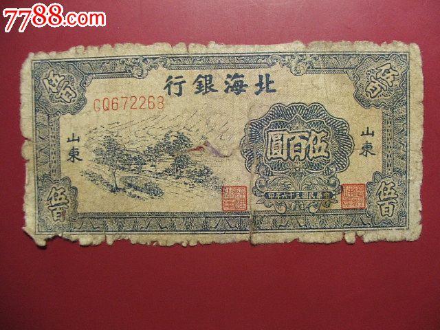 日本の北海银行_北海银行500元