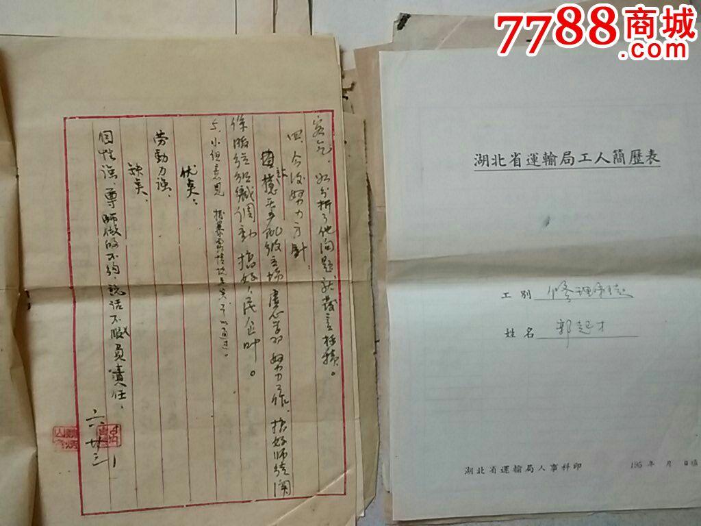50-60年代湖北工人高中各类老阶段0.8公斤---《学生挂邮局档案广东省图片