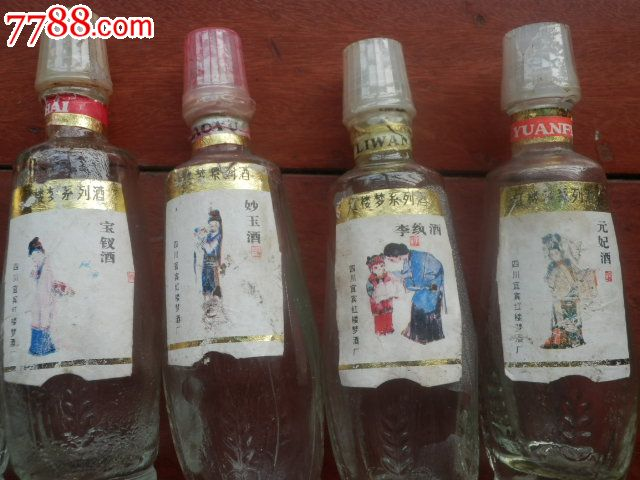 红楼梦酒空酒瓶10个
