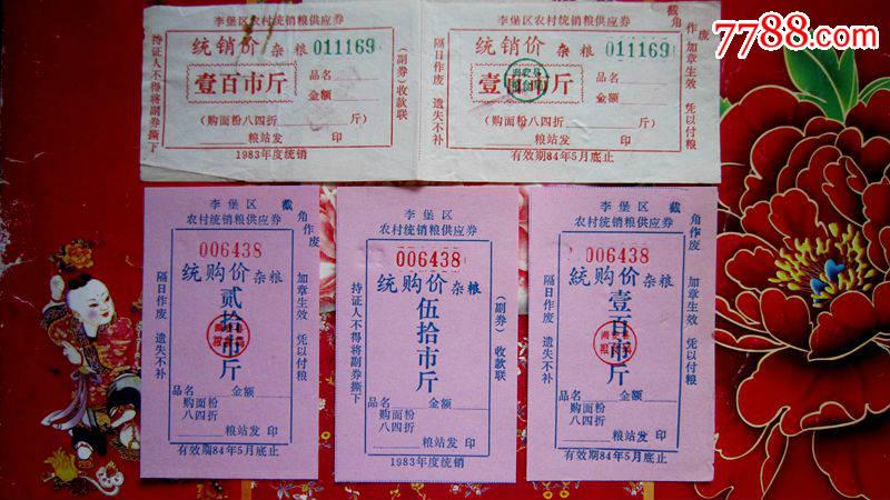 江苏海安县李堡区83-84年农村统销粮劵8张【编号票】