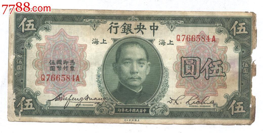 中央银行5元--上海(au12810654)_