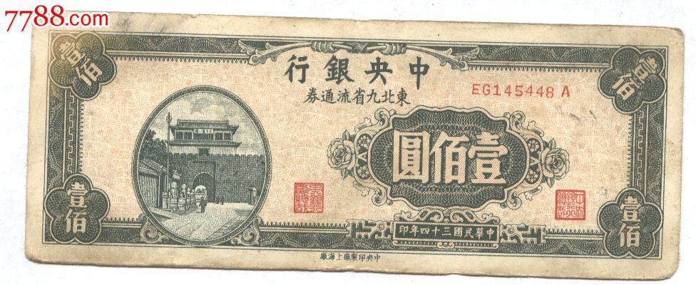 �|北九省流通券100元(au12845224)_