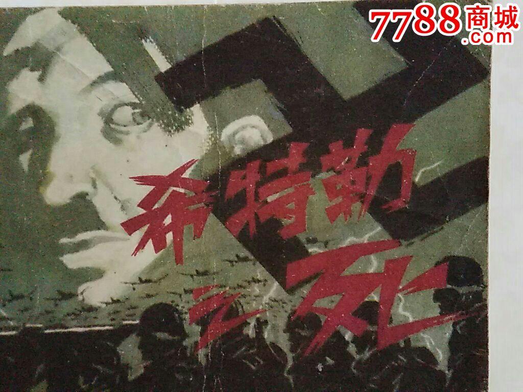 希特勒之死(大缺)(au13070033)_