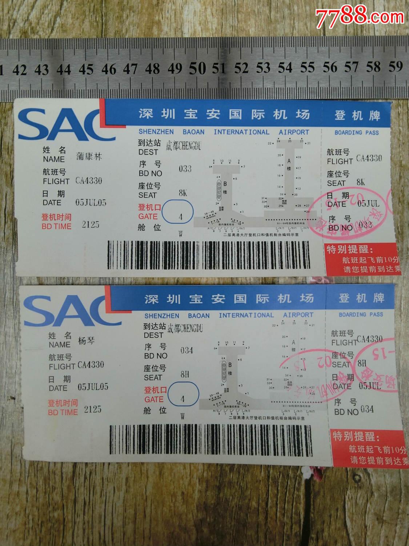 深圳成都机票价格_深圳至成都,保安国际机场登机牌,同一架飞机2张