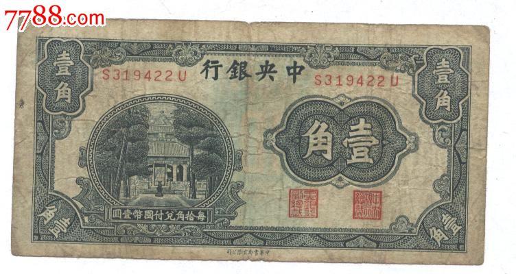中央�y行壹角(au13199059)_