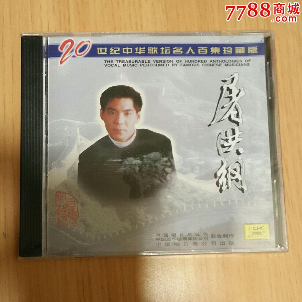 059屠洪剛《20世紀中華歌壇名人百集》[WAV/快傳,百度]