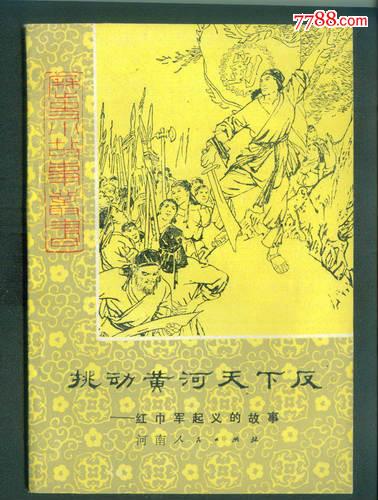 挑动黄河天下反---历史小故事丛书