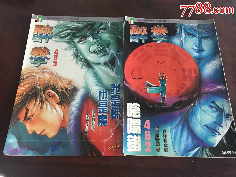 90年代香港宝座漫画》462463期醉拳漫画图片