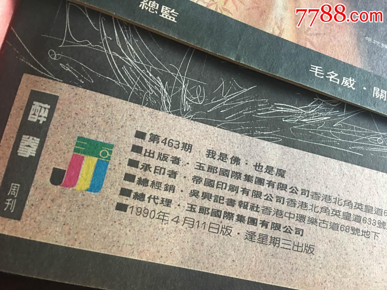 90漫画香港醉拳年代》462463期韩国漫画63约神器图片